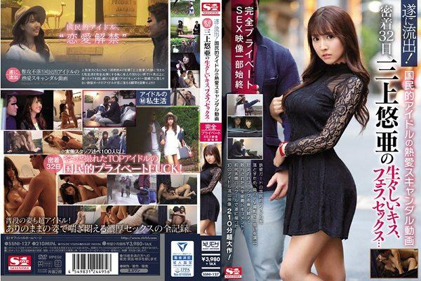遂に流出!国民的アイドルの熱愛スキャンダル動画 密着32日、三上悠亜の生々しいキス、フェラ、セックス…完全プライベートSEX映像一部始終