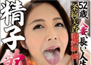 52歳人妻、長い人生で初めて…精子飲む。 一条綺美香