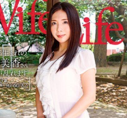 WifeLife vol.030 ・昭和39年生まれの一条綺美香さんが乱れます・撮影時の年齢は53歳・スリーサイズはうえから順に90 60 82