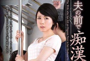 夫の前で痴●に絶頂(いか)された妻 櫻井菜々子