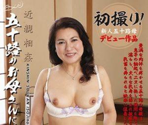 初撮りデビュー作品!近親相姦 五十路のお母さんに膣中出し 小柳亜希