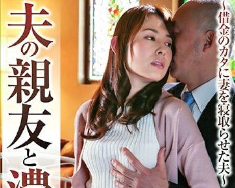 夫の親友と濃厚ファック ~借金のカタに妻を寝取らせた夫~ 今井真由美